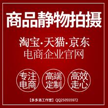 威客服务:[123749] 【任何类目产品】产品主图 场景图拍摄