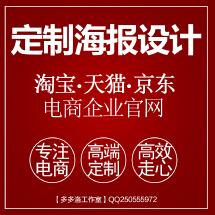 【各类电商平台】线下定制海报设计