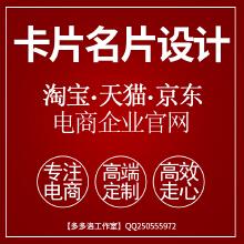 威客服务:[123753] 售后服务片 卡片/名片设计