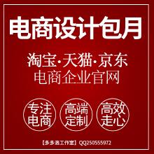 威客服务:[123750] 【各电商平台】店铺整体设计包月服务