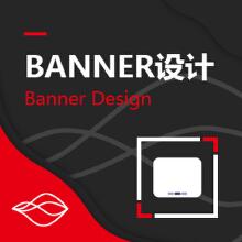 威客服务:[116144] Banner设计