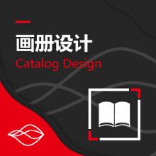 威客服务:[116151] 画册设计
