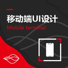 威客服务:[116146] UI移动端
