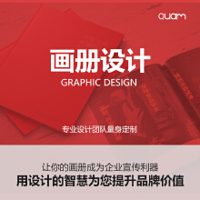 威客服务:[123841] 公司企业画册宣传册设计