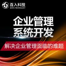 威客服务:[123867] 企业管理系统开发