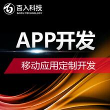 威客服务:[123863] App开发