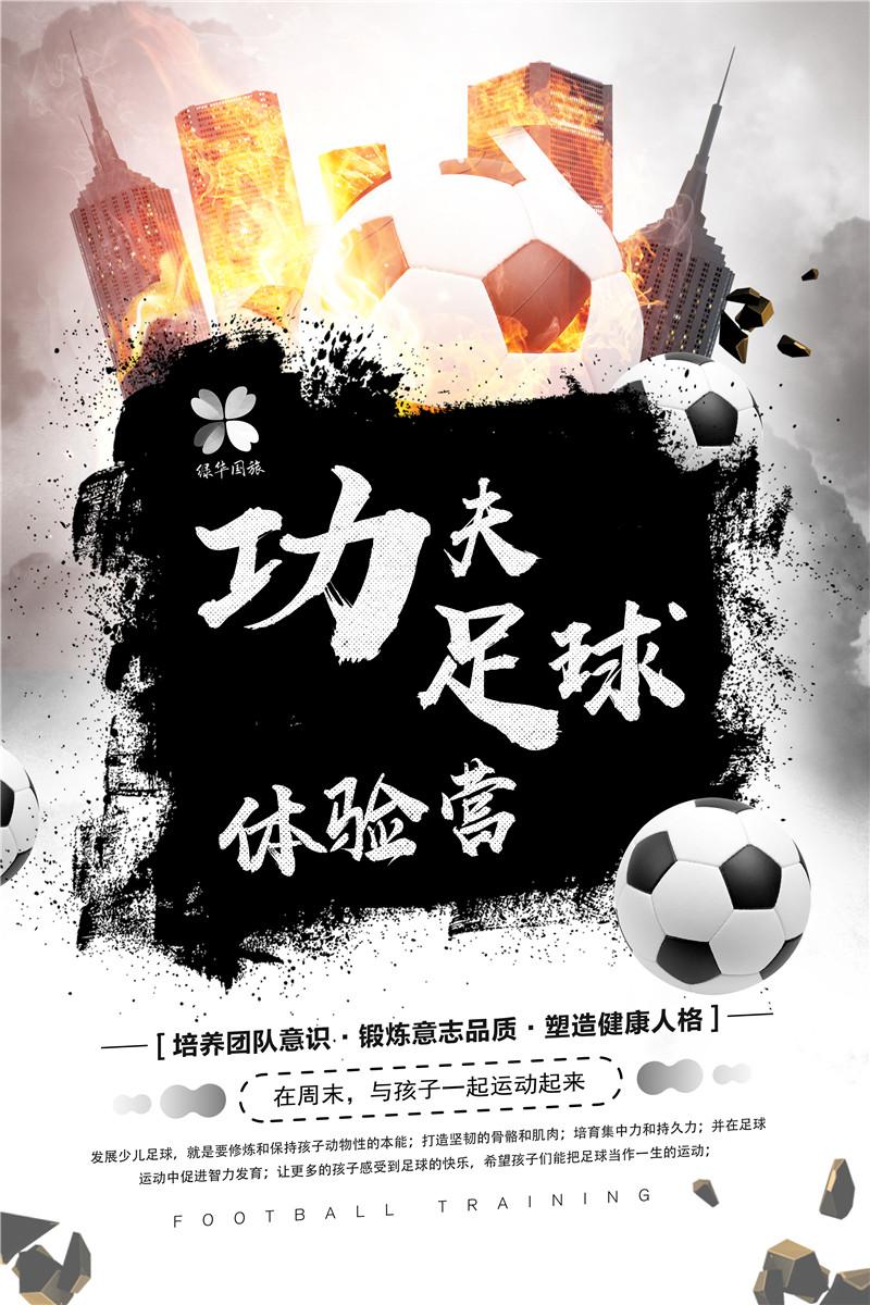 足球海報設計