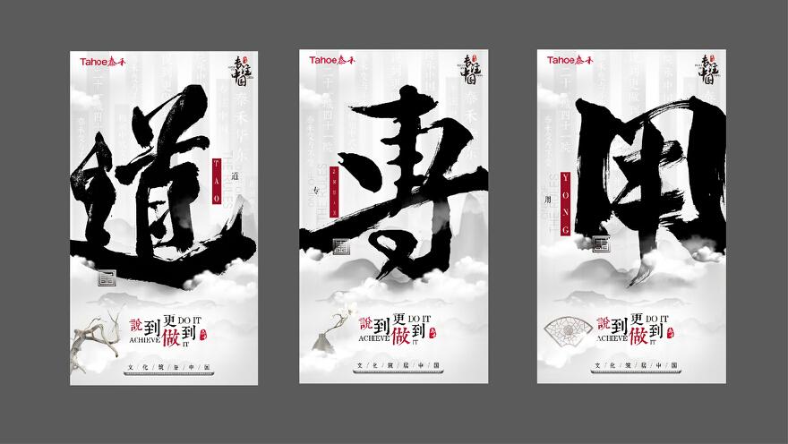 品牌 | 泰禾华东品牌形象系列海报