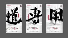 品牌   泰禾华东品牌形象系列海报