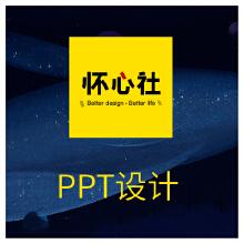 威客服务:[123886] PPT设计