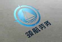 四川领航劳务有限公司vi设计