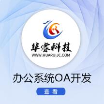 办公系统OA开发