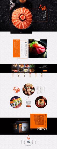 食品网站案例