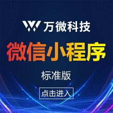 微信开发/微信小程序/微信公众号/微信分销商城/微官网开发