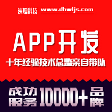 手机APP定制开发丨原生APP开发丨APP开发丨安卓丨混合式APP开发