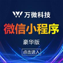 微信小程序开发/商城小程序/外卖/点餐小程序/官网小程序
