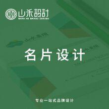 威客服务:[124163] 名片设计 明信片设计 会员卡设计