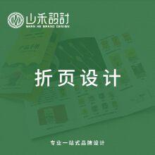 威客服务:[124164] 折页 宣传手册 三折页 双折页设计