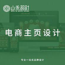 威客服务:[124157] 店铺装修 电商主页设计 活动页面 专题页 网页设计 详情页设计