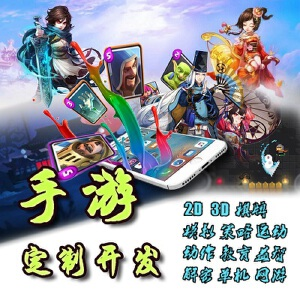 2D/3D手游定制开发 极速赛车 RPG游戏 海钓达人 3D益智解谜