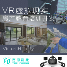 VR教育培训系统开发