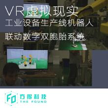 威客服务:[124173] 工业仿真,工业3.0视觉升级,VR工业数字双胞胎,Unity3D开发