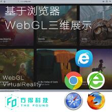 威客服务:[124172] WebGL基于浏览器三维展示,工业仿真开发,unity3D开发
