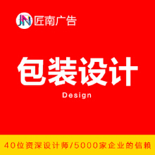 威客服务:[124319] 【匠南广告】高端包装设计食品饮料礼盒手提袋瓶贴茶叶外包装平面设计