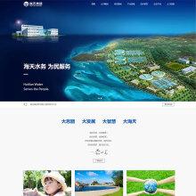 海天水务集团官网建设