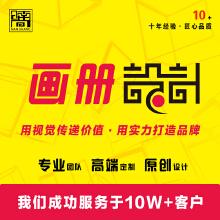 威客服务:[102436] 公司企业平面设计广告产品宣传册画册设计海报传单三折页设计印刷
