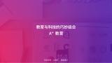 A加教育APP端UI设计作品图