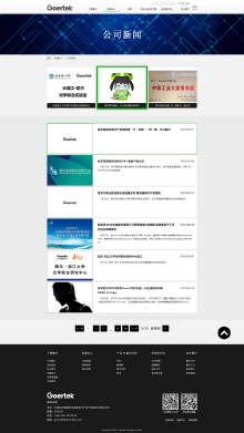 电子数据企业网站
