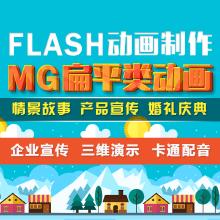 MG定格动画制作flash飞碟说短视频三维产品3d设计ae片头特效
