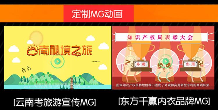 flash制作动画代做视频短片设计小动图成品mg动漫二三维3d宣传片