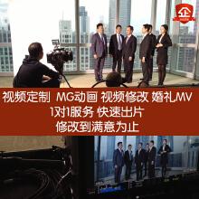 视频拍摄淘宝主图制作产品短视频MG动画MV三维后期剪辑宣传片广告