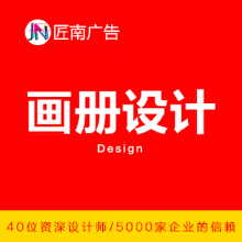 威客服务:[124508] 【匠南广告】画册、企业手册、宣传手册、产品图册、海报设计