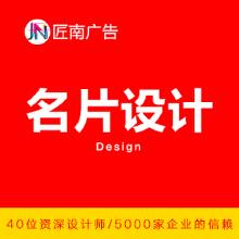 威客服务:[124473] 【匠南广告】名片设计 高端个性创意企业个人名片定制