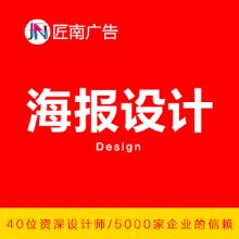 威客服务:[124507] 【匠南广告】海报设计、车贴 灯布 灯片 印刷 喷绘 大型宣传海报设计、宣传单设计(支持印刷邮费自理)
