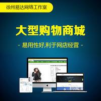 威客服务:[124572] C#版本Web大型购物商城网站源码