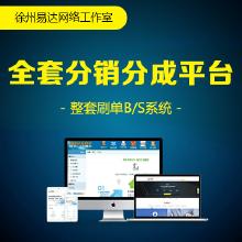 威客服务:[124571] 全套B/S架构全套分销分成平台网站系统