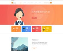 服务行业网站案例
