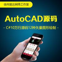 威客服务:[124570] 仿AutoCAD软件C#源码10万行代码12种矢量图形绘制