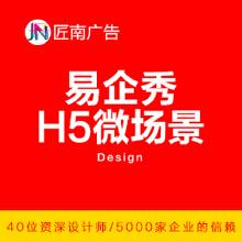 威客服务:[124530] 【匠南广告】易企秀H5微场景设计 原创定制 模板设计 套模板
