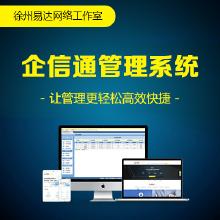 威客服务:[124574] Web版本企信通短信发送管理系统