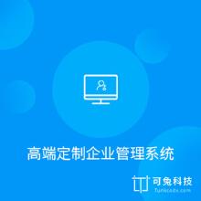威客服务:[124556] 【高端服务】企业管理软件开发