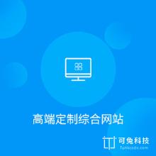 威客服务:[124563] 【高端定制】综合网站/企业网站/
