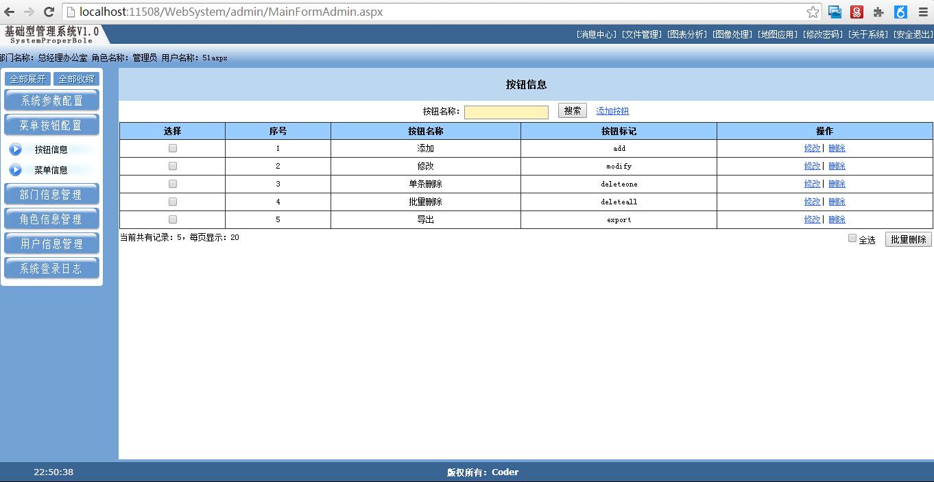 ASP.NET版本通用权限管理系统