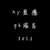hy直播gb服务10lz