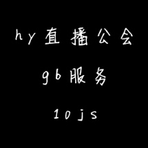 hy直播公会gb服务10js