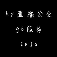 威客服务:[124651] hy直播公会gb服务10js